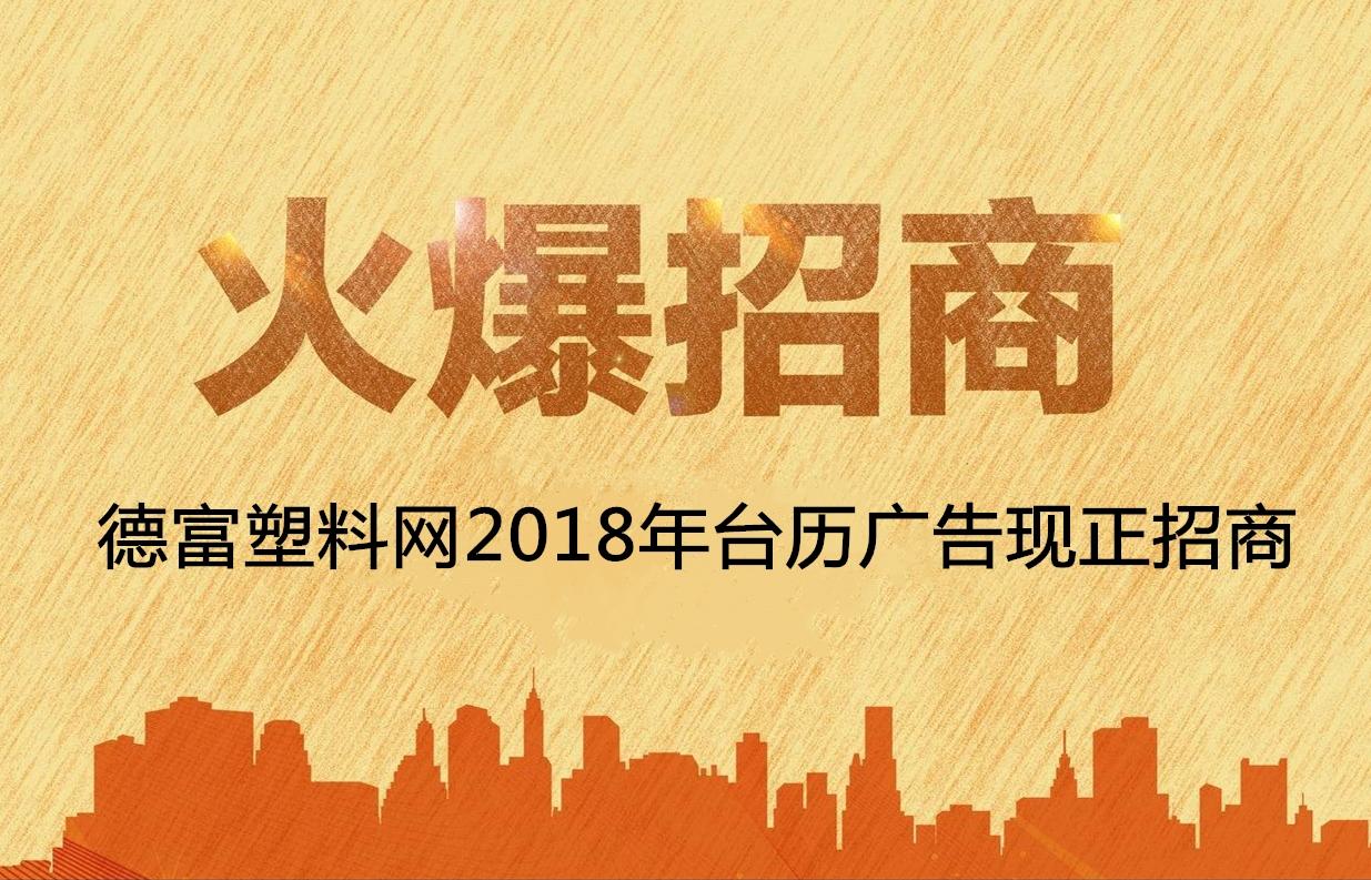 北京赛车PK102018年台历广告现正招商