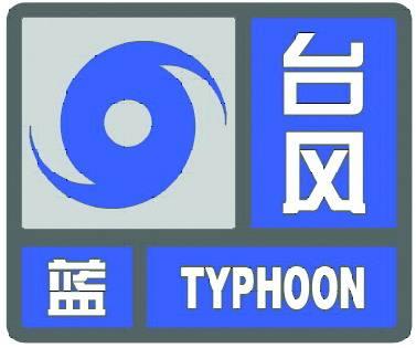 关于6月12日台风蓝色预警的通知