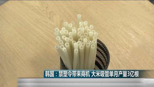 韩国禁塑令促使大米吸管快速发展