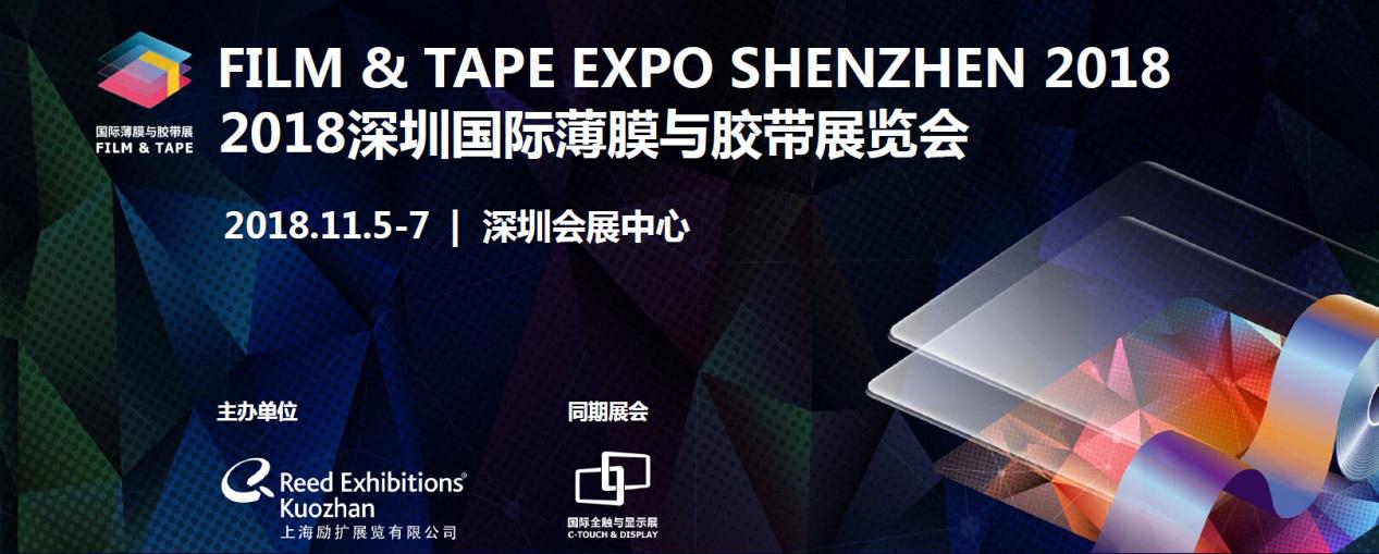 全新升级 2018深圳国际薄膜与胶带展将再创辉煌