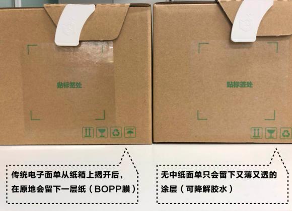 苏宁推无中纸面单 减少BOPP膜使用