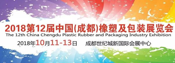 2018成都橡塑及包装工业展强势升级 龙头企业齐聚蓉城
