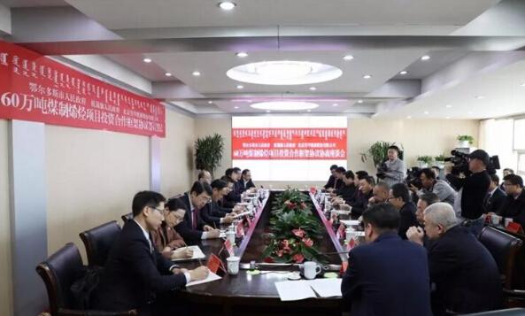 昊华60万吨煤制烯烃项目落户杭锦旗