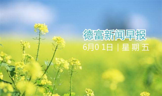 2018年06月01日德富新闻早报