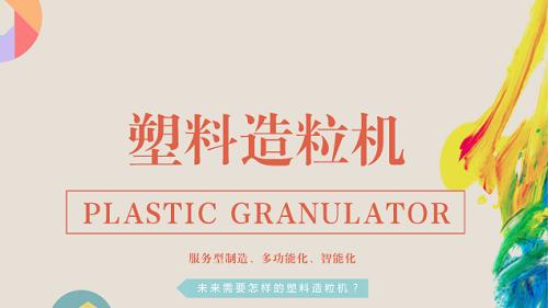 未来需要怎样的塑料造粒机?