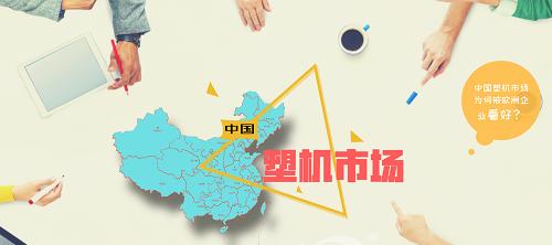 中国塑机市场为何被欧洲企业看好?