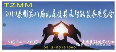 2019中国泰州第八届国际机床模具展欢迎您!