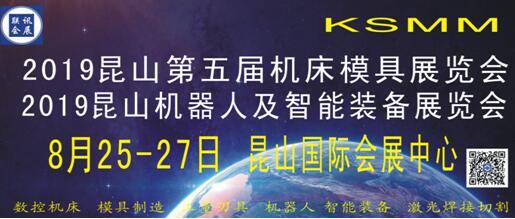 2019昆山机床模具展将于8月25日盛大开幕!