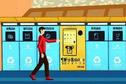 垃圾分类机能自动分清玻璃瓶塑料袋