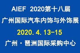 2020第十八届广州国际汽车内饰与外饰展览会