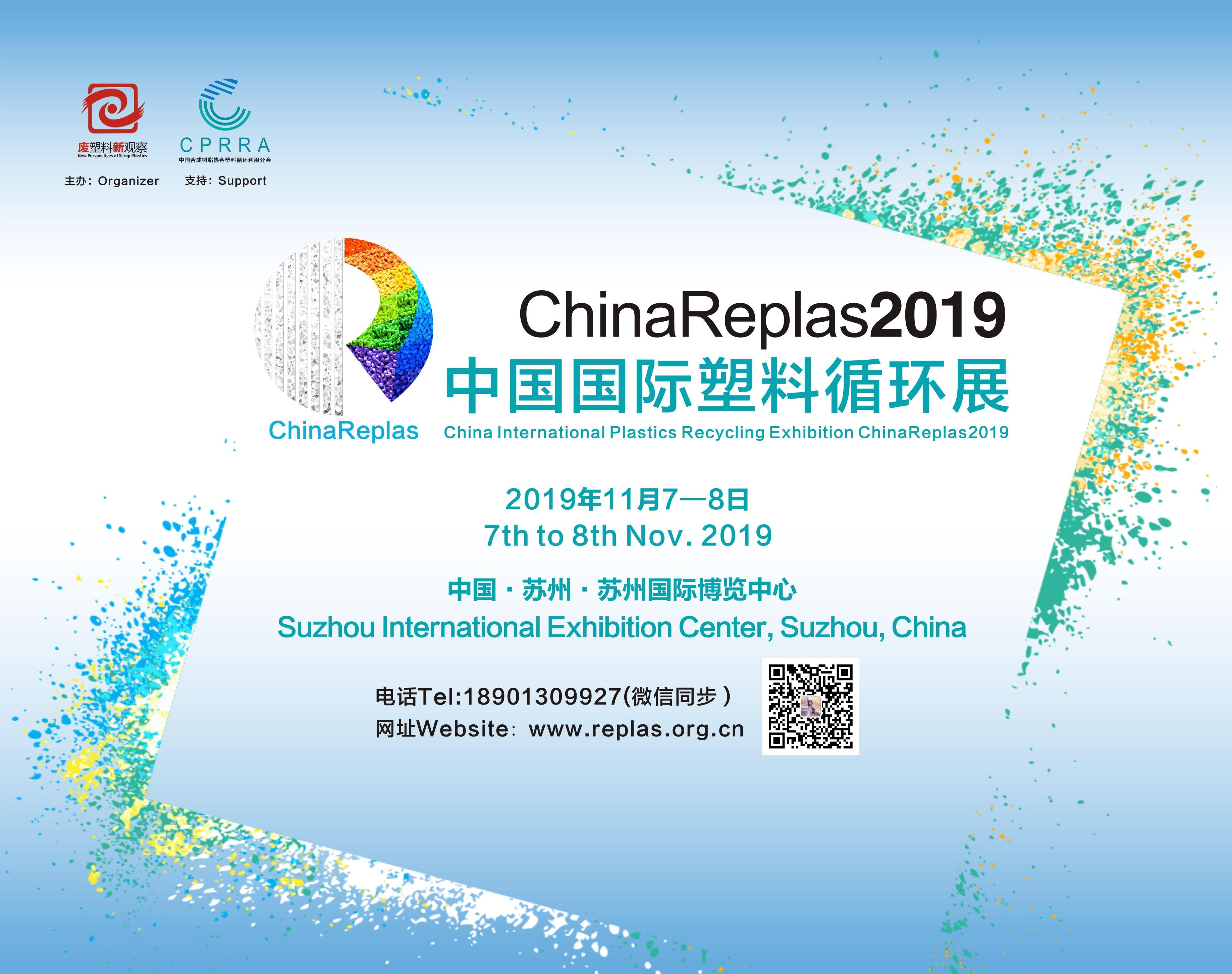 中国国际塑料循环展,迎接塑料循环时代 | 11.7-8苏州ChinaReplas2019