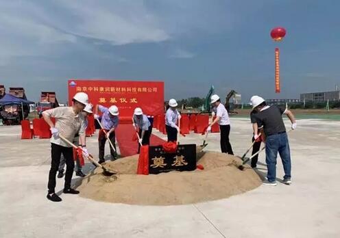 总投资5.1亿,3万吨高性能乙烯基新材料项目开工奠基