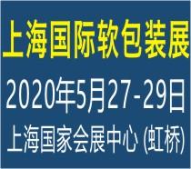 B&P2020 上海国际软包装展览会 | 软性包装材料与印刷/复合/分切/制袋技术贸易亚洲盛会