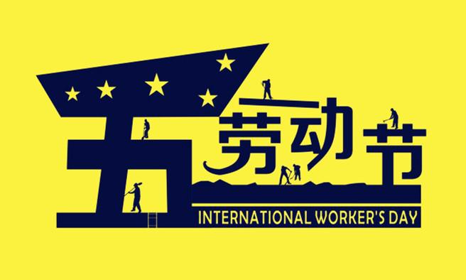 2020年五一劳动节放假通知