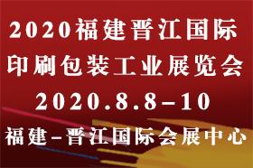2020福建(晋江)国际印刷工业与包装工业展览会