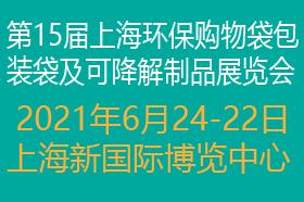 2021上海食品包装与加工设备展览会