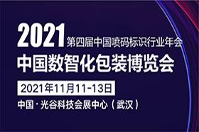 2021年中国数智化包装博览会