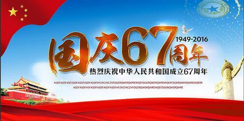 关于2016年国庆节放假通知