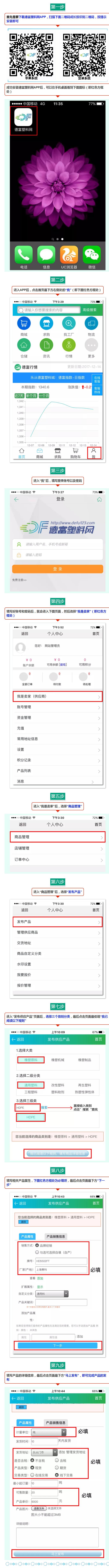 手机APP发布新产品.jpg