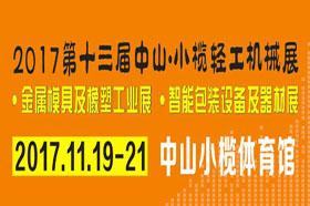 2017第十三届中山小榄轻工机械展览会
