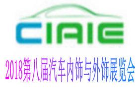 2018第八届中国上海国际汽车内饰与外饰展览会(CIAIE)