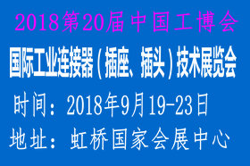 2018年工业连接器(插头/插座)技术应用展览会