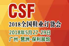 2018全国鞋业订货会暨展览会定于5月27-29日广州举行