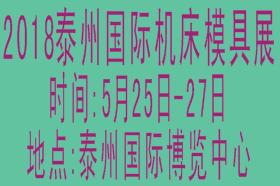 2018中国泰州第七届国际机床模具塑胶工业展览会