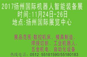 2017中国扬州国际机器人及智能装备展览会