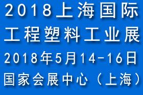 2018上海国际工程塑料工业展览会暨研讨会
