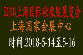2018上海国际硅橡胶展览会