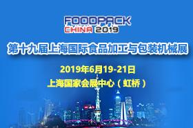 2019年第十九届上海国际包装和食品加工技术展