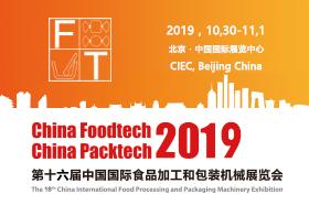 2019年第十六届中国国际食品加工和包装机械展