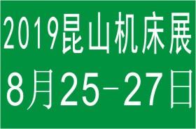 2019中国昆山第五届国际机床及工模具展览会