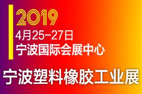 2019第10届宁波国际塑料橡胶工业展览会