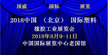 2018中国(北京)国际塑料橡胶暨新材料展览会
