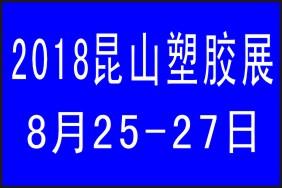 2018中国昆山第30届国际机床模具及塑胶工业展览会