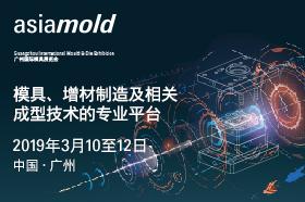 2019广州国际模具展
