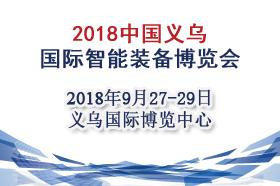 第六届2018年最新注册送彩金义乌国际智能装备博览会