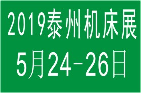 019中国泰州第八届国际机床及工模具展览会
