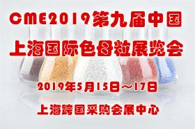 CME2019第九届中国(上海)国际色母粒展览会