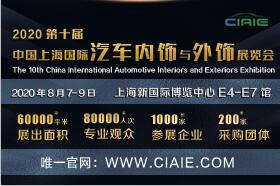 第十届上海国际汽车内饰与外饰展览会