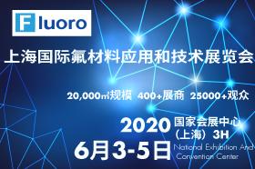 第十二届上海国际新材料展览会