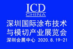 深圳国际涂布技术与模切产业展览会
