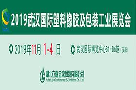 2019中国(武汉)国际塑料橡胶及包装工业展览会