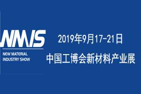 第二十一届中国国际工业博览会新材料产业展览会