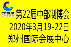 中部(郑州)装备制造业博览会