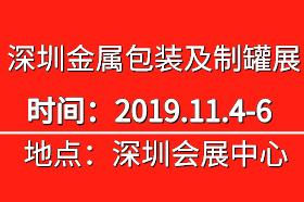 2019深圳国际金属包装及制罐工业博览会