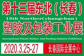 2020第13届东北长春塑料橡胶及包装工业展览会