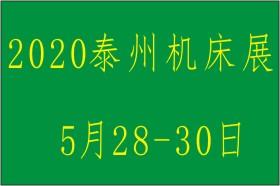 2020中国泰州第九届国际机床模具机器人激光切割展览会